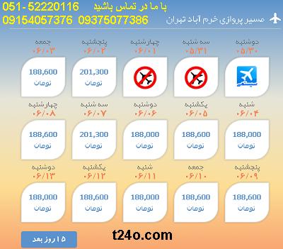 بلیط هواپیما خرم آباد به تهران |خرید بلیط هواپیما 09154057376