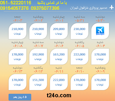 بلیط هواپیما دزفول به تهران |خرید بلیط هواپیما 09154057376