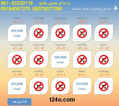 بلیط هواپیما رامسر به مشهد |خرید بلیط هواپیما 09154057376
