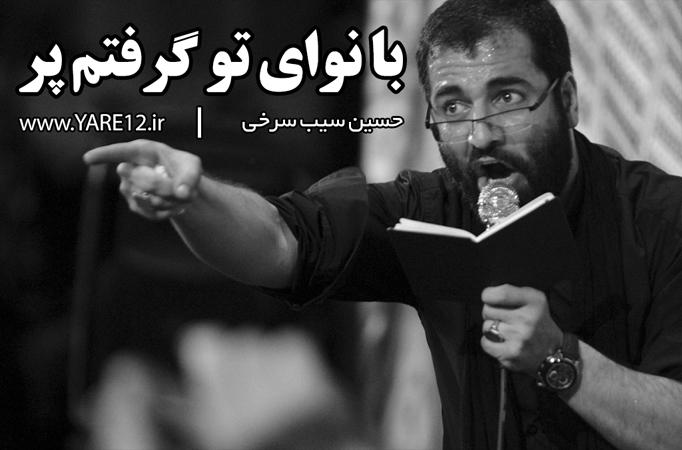 مداحی تصویری حسین سیب سرخی : با نوای تو گرفتم پر .