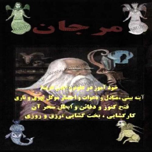 دانلود رایگان کتاب مرجان جادو