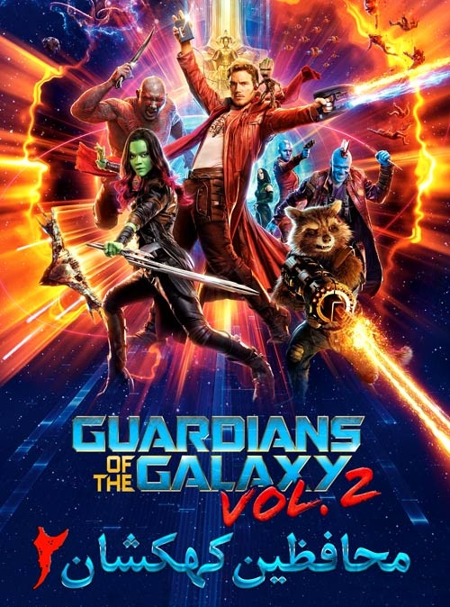 دانلود فیلم Guardians of the Galaxy 2017