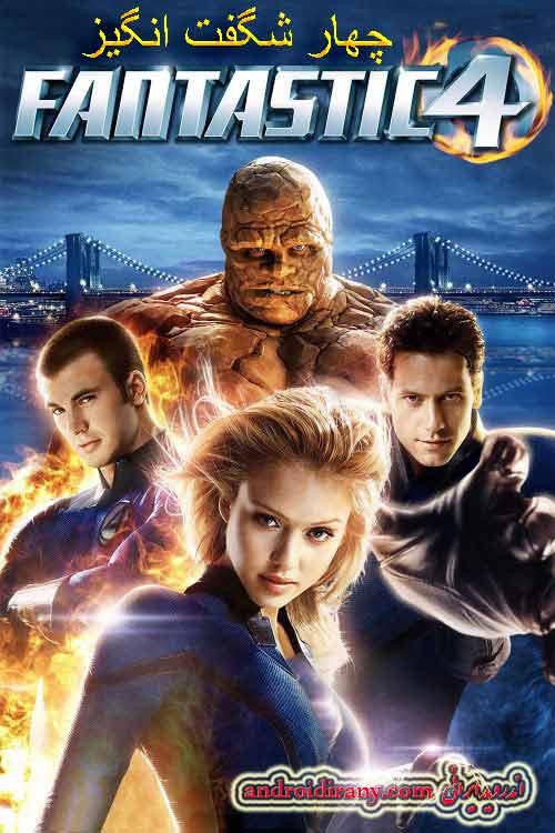 دانلود فیلم دوبله فارسی چهار شگفت انگیز Fantastic Four 2005