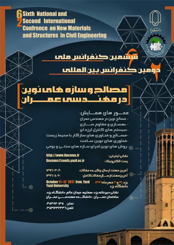 کنفرانس بین المللی مصالح و سازه های نوین در مهندسی عمران مهر۹۶