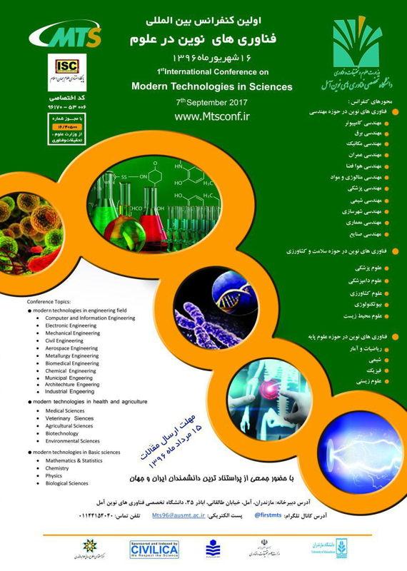 کنفرانس بین المللی فناوری های نوین در علوم شهریور ۹۶