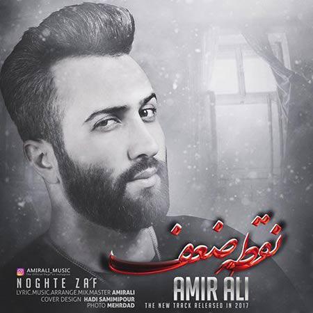 http://rozup.ir/view/2281691/Amir-Ali-%E2%80%93-Noghte-Zaf.jpg