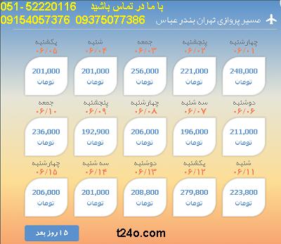 بلیط هواپیما تهران بندرعباس |خرید بلیط هواپیما 09154057376