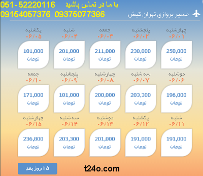 بلیط هواپیما تهران کیش  خرید بلیط هواپیما 09154057376