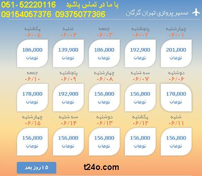 بلیط هواپیما تهران گرگان |خرید بلیط هواپیما 09154057376