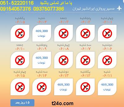 بلیط هواپیما ایرانشهر تهران |خرید بلیط هواپیما 09154057376