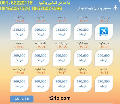 بلیط هواپیما ایلام تهران |خرید بلیط هواپیما 09154057376