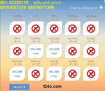 بلیط هواپیما بم تهران  خرید بلیط هواپیما 09154057376