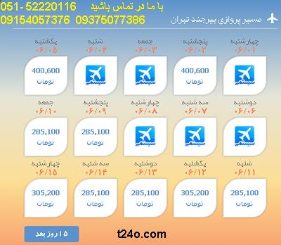 بلیط هواپیما بیرجند تهران |خرید بلیط هواپیما 09154057376