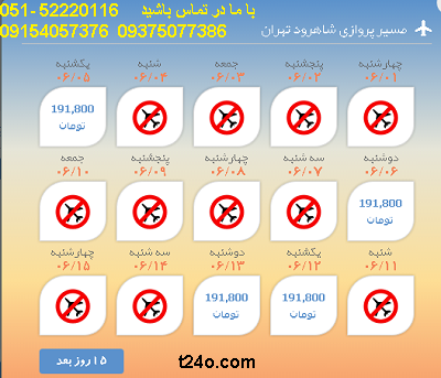 بلیط هواپیما شاهرود تهران |خرید بلیط هواپیما 09154057376