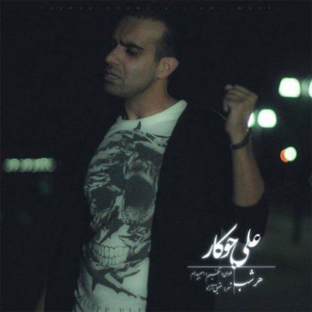 http://rozup.ir/view/2282451/Ali-Jokar-Har-Shab-450x450.jpg