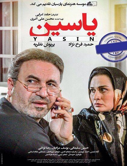 دانلود فیلم ایرانی یاسین با کیفیت عالی همراه با نسخه کم حجم