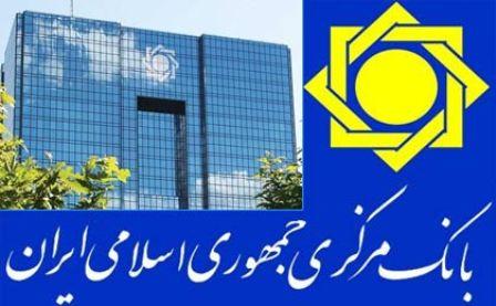 بخشنامه ۸ بندی نرخ سود سپرده بانکی ابلاغ شد
