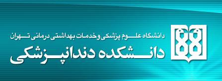 فیش حقوقی پرسنل دانشکده دندانپزشکی دانشگاه علوم پزشکی تهران
