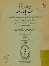 کتاب سندبادنامه