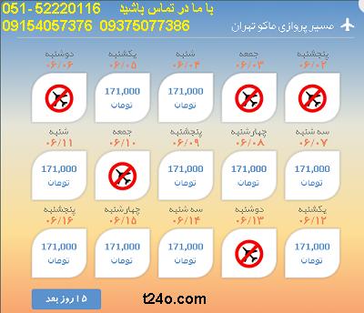 بلیط هواپیما ماکو به تهران |خرید بلیط هواپیما 09154057376