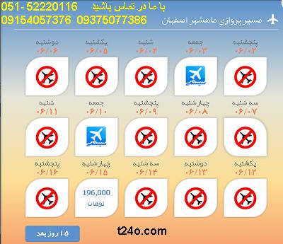 بلیط هواپیما ماهشهر به اصفهان  خرید بلیط هواپیما 09154057376