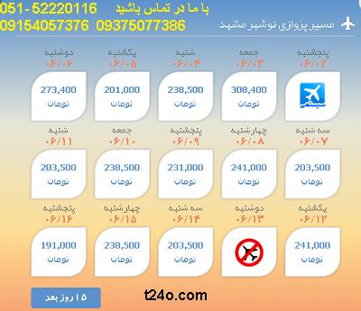 بلیط هواپیما نوشهر به مشهد |خرید بلیط هواپیما 09154057376