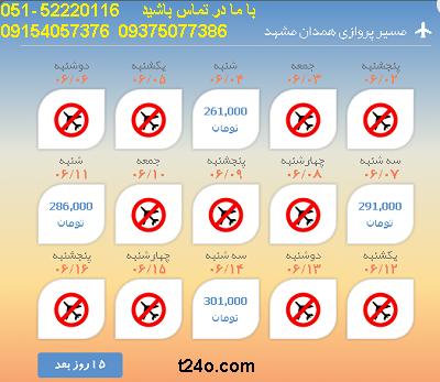 بلیط هواپیما همدان به مشهد |خرید بلیط هواپیما 09154057376