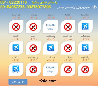 بلیط هواپیما یزد به بندرعباس |خرید بلیط هواپیما 09154057376