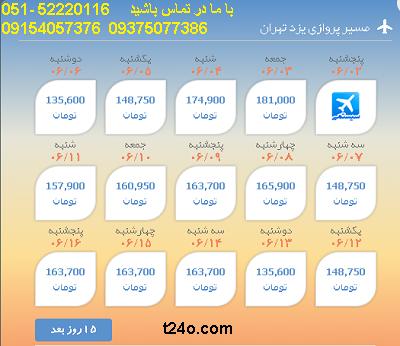 بلیط هواپیما یزد به تهران |خرید بلیط هواپیما 09154057376