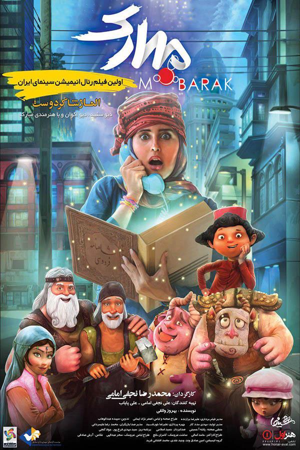 خرید قانونی فیلم انیمیشن مبارک - دانلود پلی