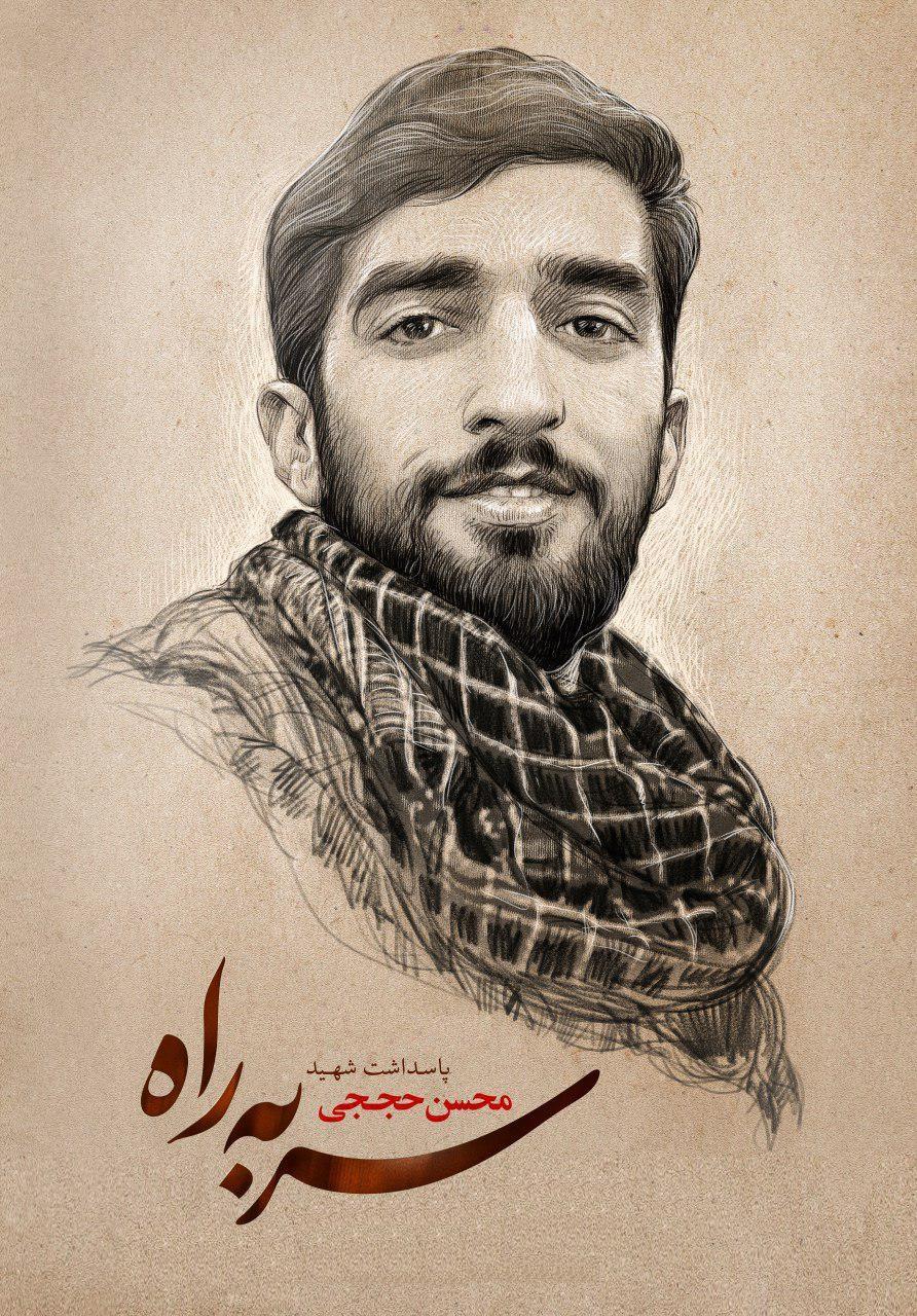 پست ثابت - یادی از شهید حججی عزیز
