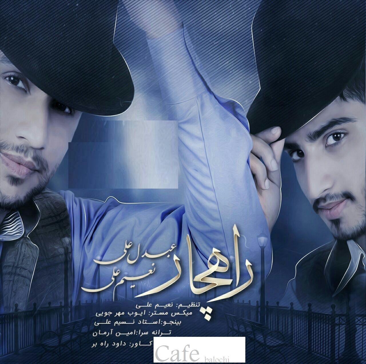 دانلود آهنگ راهچار از عبدل علی &نعیم علی