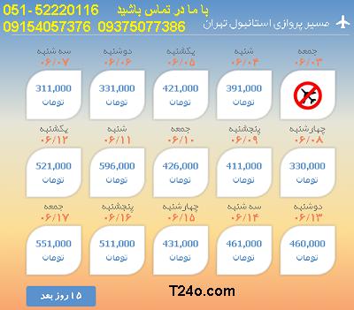 بلیط هواپیما استانبول به تهران | 09154057376