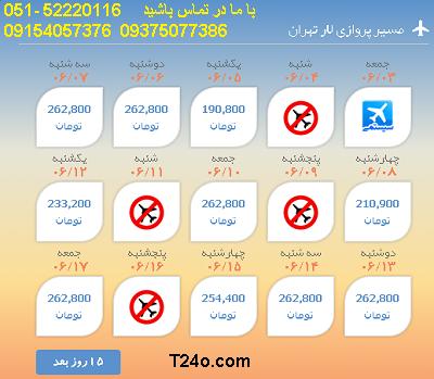 بلیط هواپیما لارستان به تهران | 09154057376