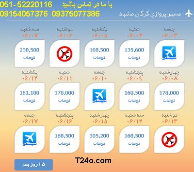 بلیط هواپیما گرگان به مشهد| 09154057376