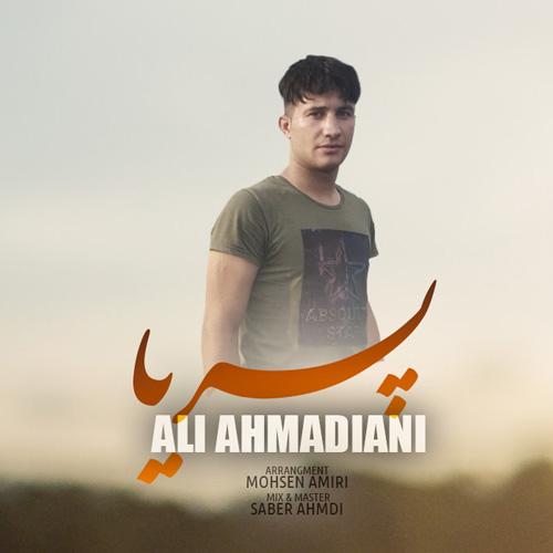 دانلود آهنگ جدید علی احمدیانی به نام پریا Download New Song From Ali Ahmadiyani Called Paria تنظیم : محسن امیری / ضبط : صابر