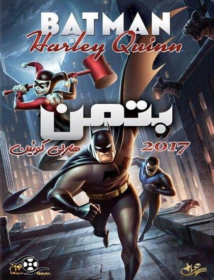 دانلود انیمیشن Batman and Harley Quinn 2017 دوبله فارسی