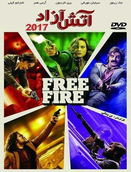 دانلود رایگان دوبله فارسی فیلم آتش آزاد با کیفیت عالی و لینک مستقیم - Free Fire 2017