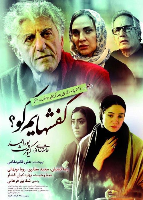 دانلود فیلم ایرانی کفشهایم کو با لینک مستقیم  کیفیت HD