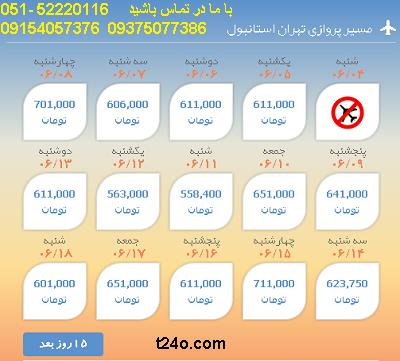 بلیط هواپیما تهران به استانبول  09154057376