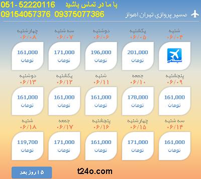 بلیط هواپیما تهران به اهواز| 09154057376