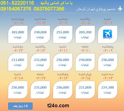 بلیط هواپیما تهران به کرمان| 09154057376