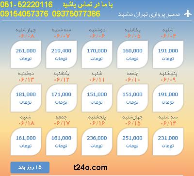 بلیط هواپیما تهران به مشهد| 09154057376