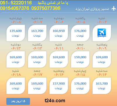 بلیط هواپیما تهران به یزد| 09154057376
