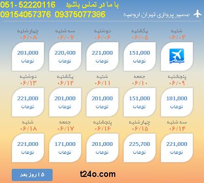 بلیط هواپیما تهران به ارومیه| 09154057376