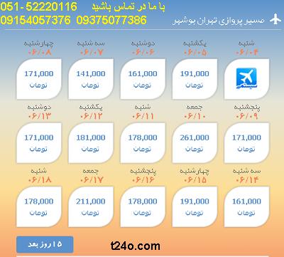 بلیط هواپیما تهران به بوشهر  09154057376