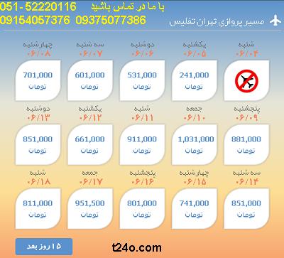بلیط هواپیما تهران به تفلیس| 09154057376