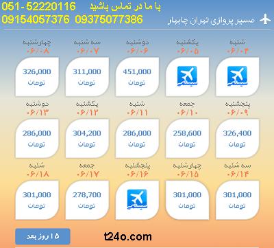 بلیط هواپیما تهران به چابهار| 09154057376