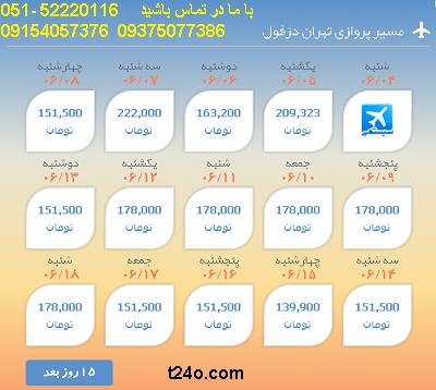 بلیط هواپیما تهران به دزفول  09154057376