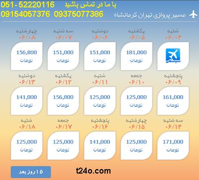 بلیط هواپیما تهران به کرمانشاه| 09154057376